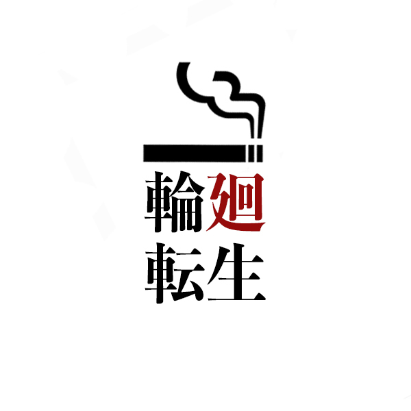 【輪廻転生モード 愛煙家ver】