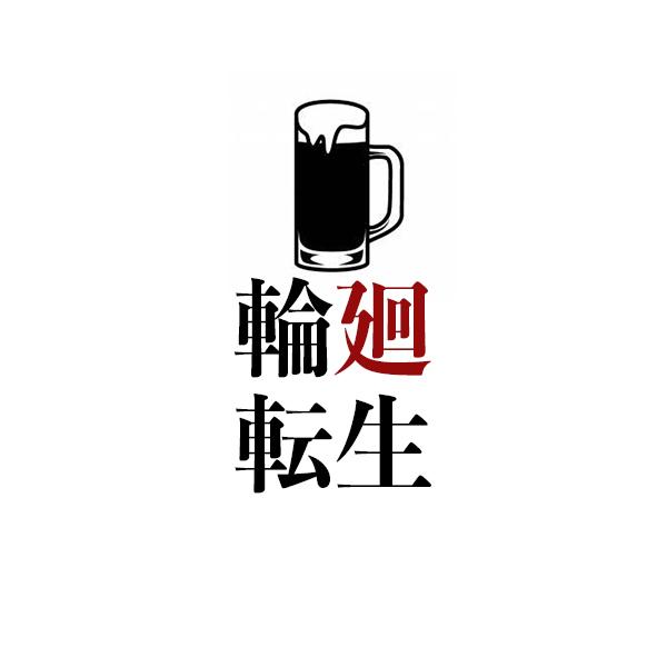 【輪廻転生モード 酒好きver】