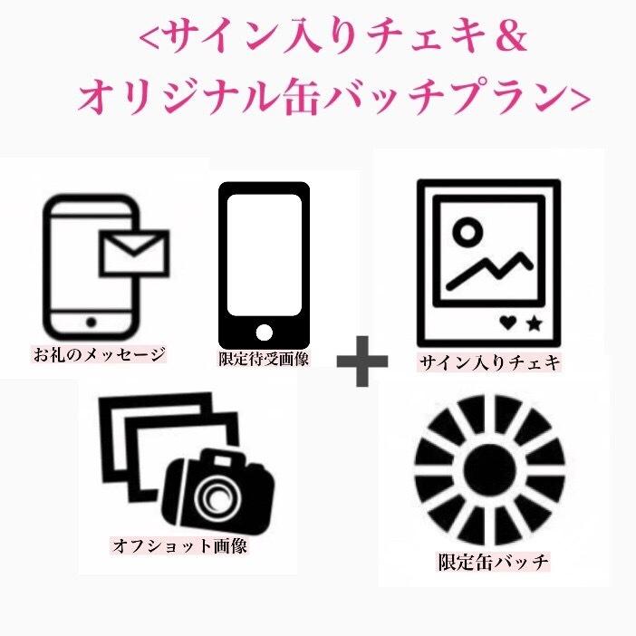 <サイン入りチェキ&オリジナル缶バッチプラン>
