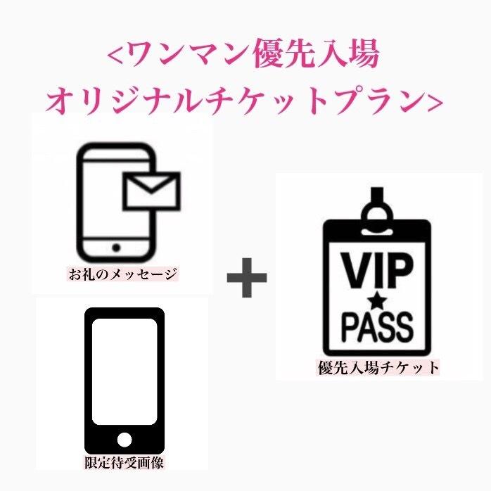 <ワンマン優先入場オリジナルチケットプラン>