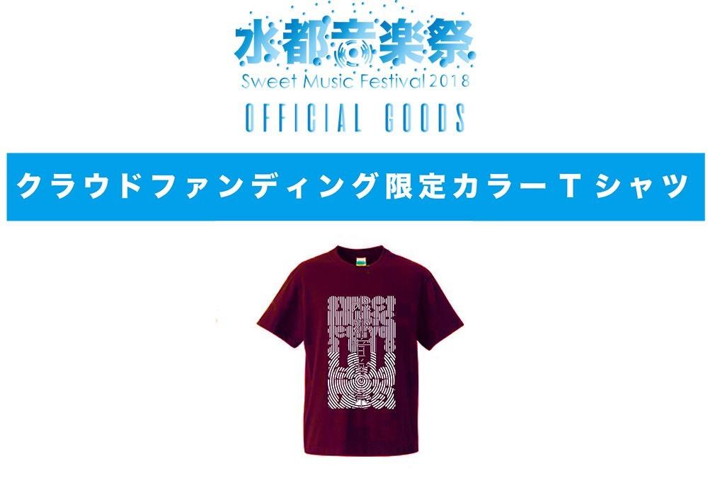 【《限定カラー》出演者のロゴ&サポーター全員の名前入り!オリジナルTシャツプラン】