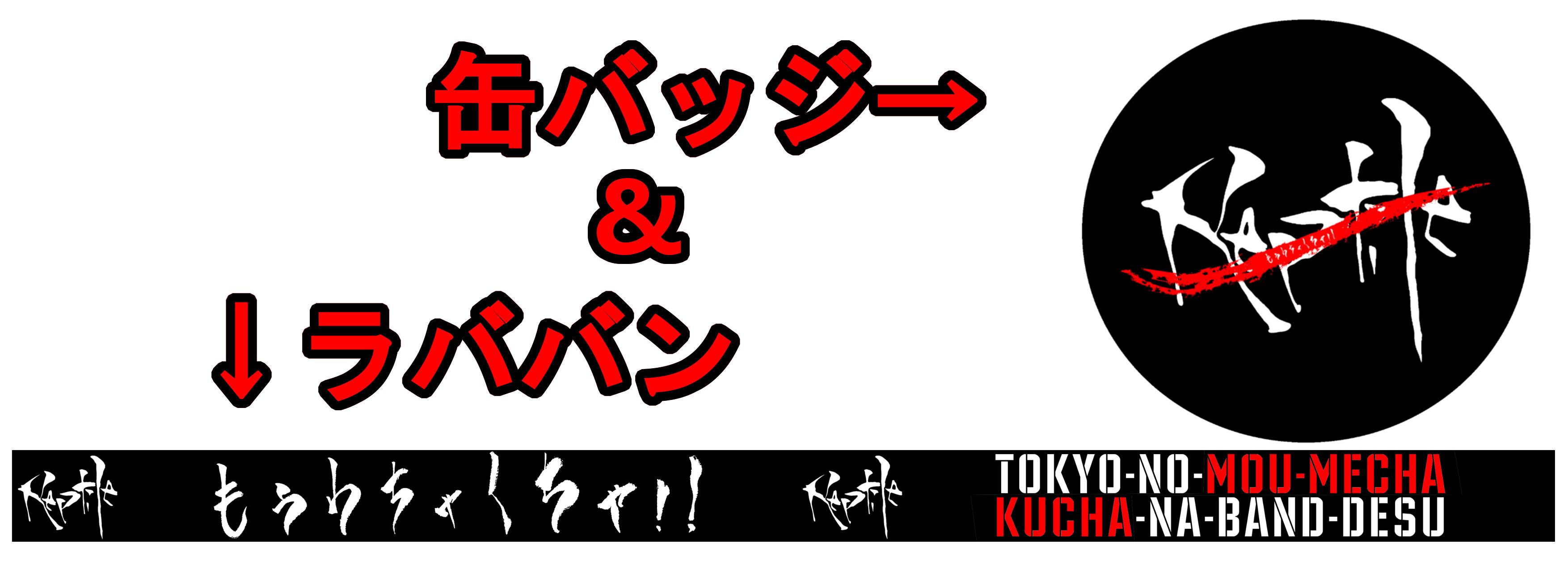 【オリジナルデザイン缶バッチ&ラバーバンドプラン】