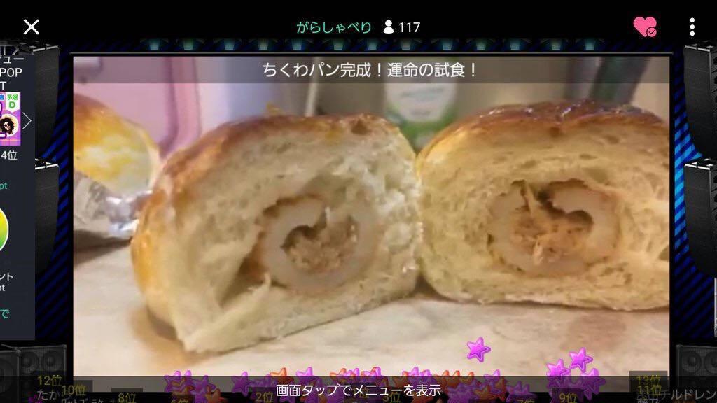 <ちくわパン工場見学&試食プラン>限定5名