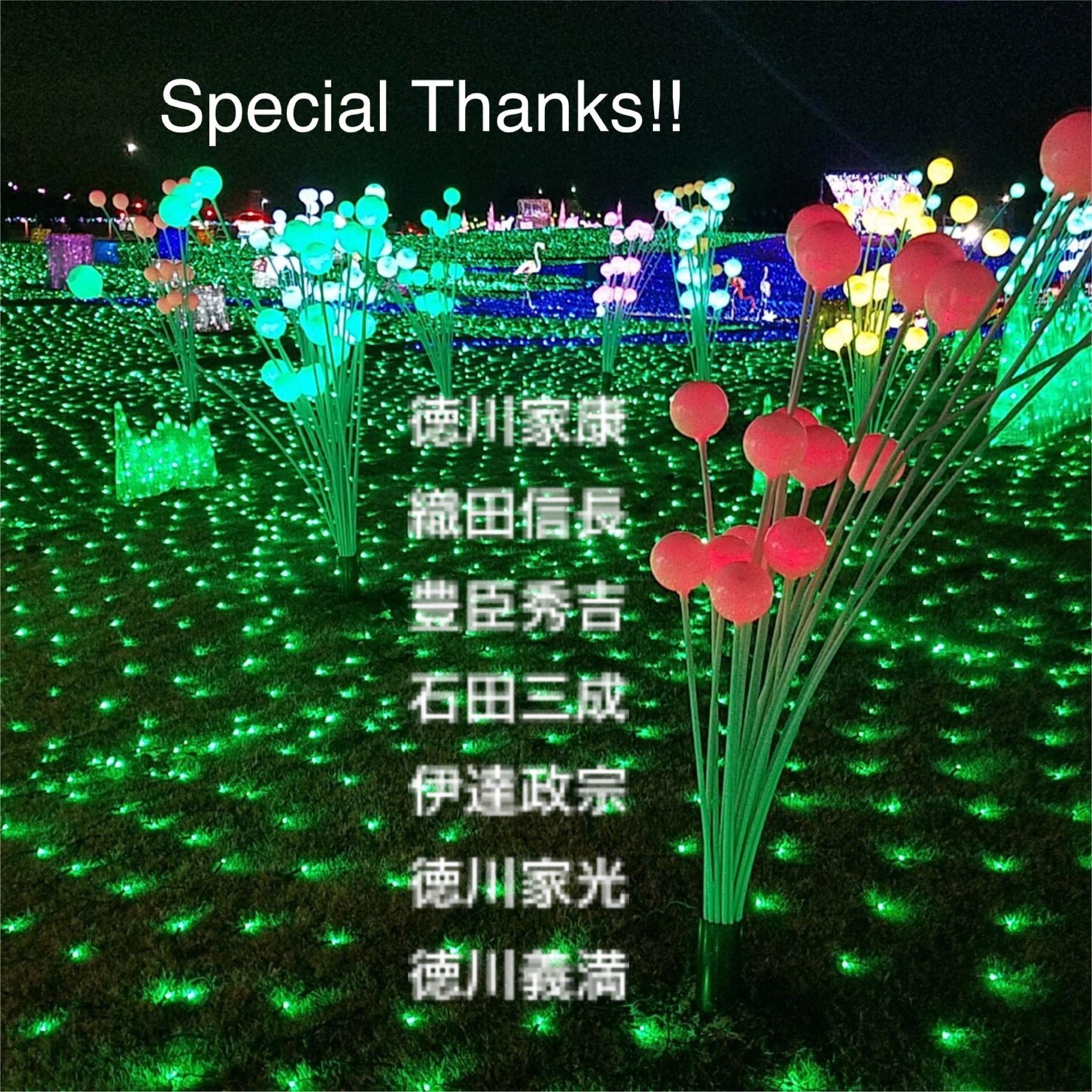 <そよなほまれスペシャルサンクスプラン>