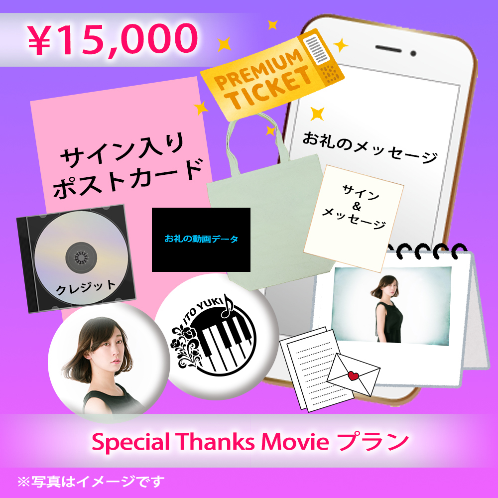 <Special Thanks Movie プラン>