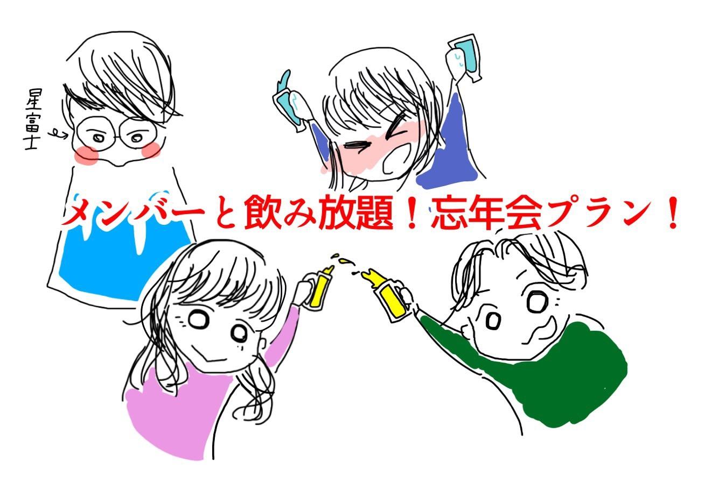 【メンバーと飲み放題!忘年会プラン】