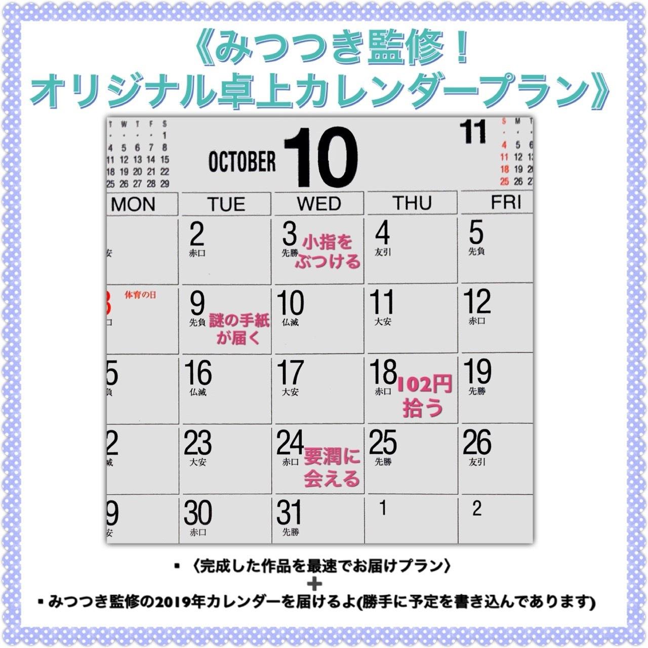 <みつつき監修オリジナル卓上カレンダープラン>