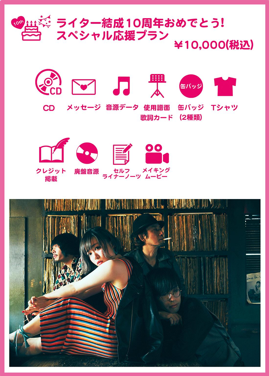 <ライター結成10周年おめでとう!スペシャル応援プラン>