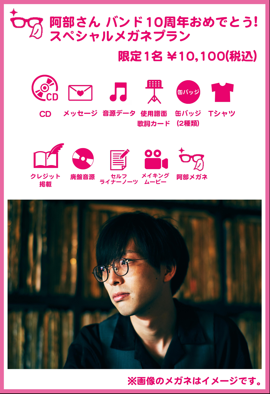 <阿部さんバンド10周年おめでとう!スペシャルメガネプラン>