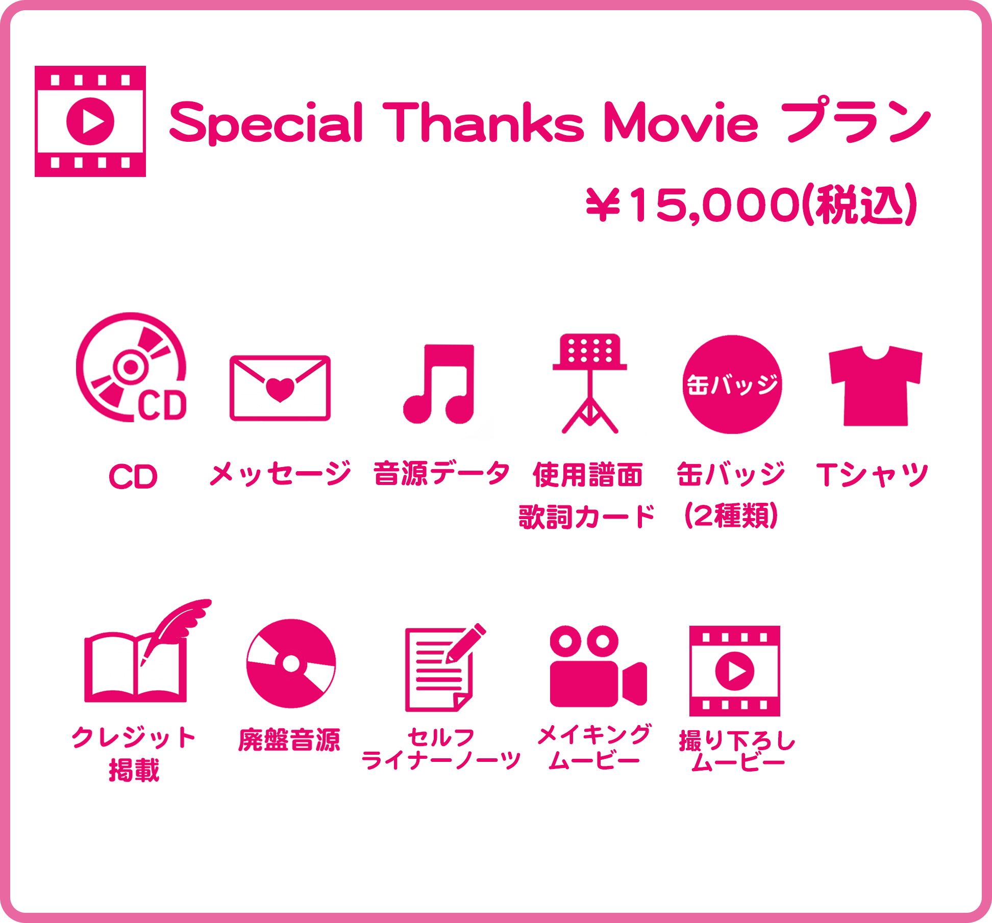 <Special Thanks Movieプラン>