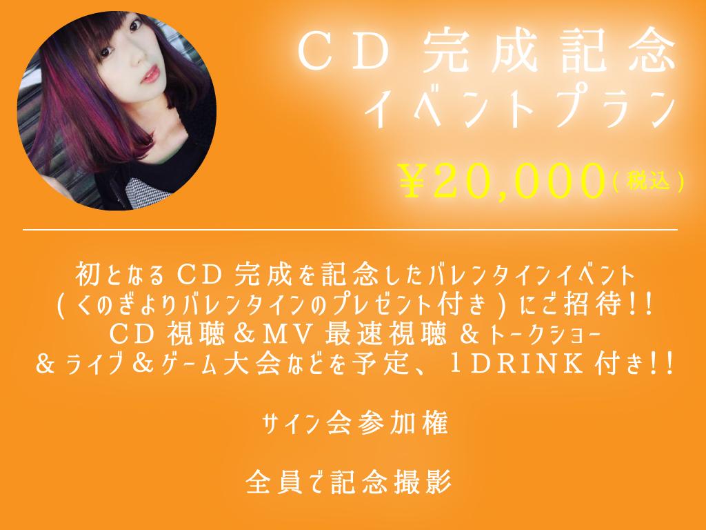 <CD完成記念イベントプラン>