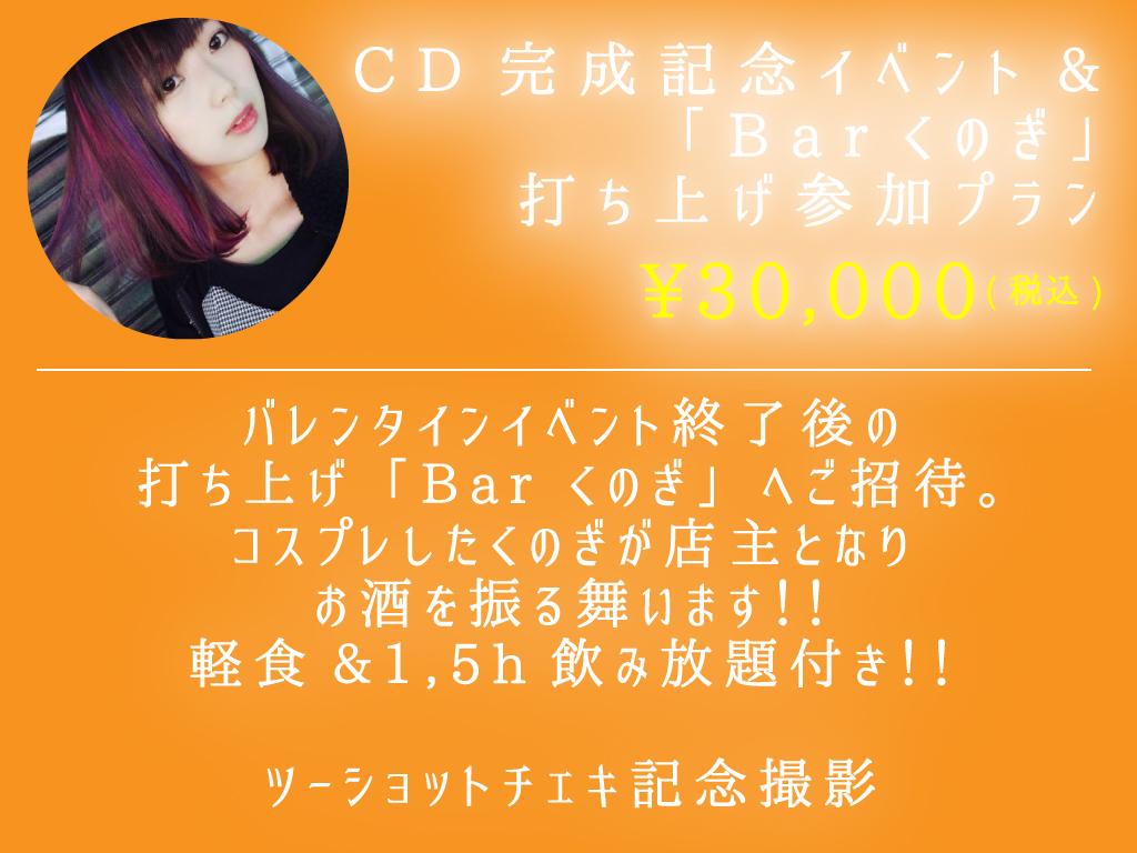 <CD完成記念イベント&「Barくのぎ」打ち上げ参加プラン>