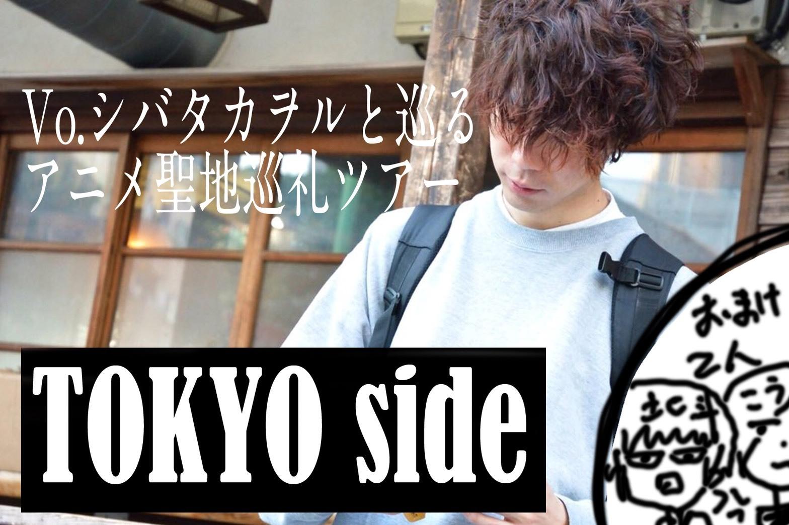 <Vo.シバタカヲルと巡るアニメ聖地巡礼ツアー(東京編)>