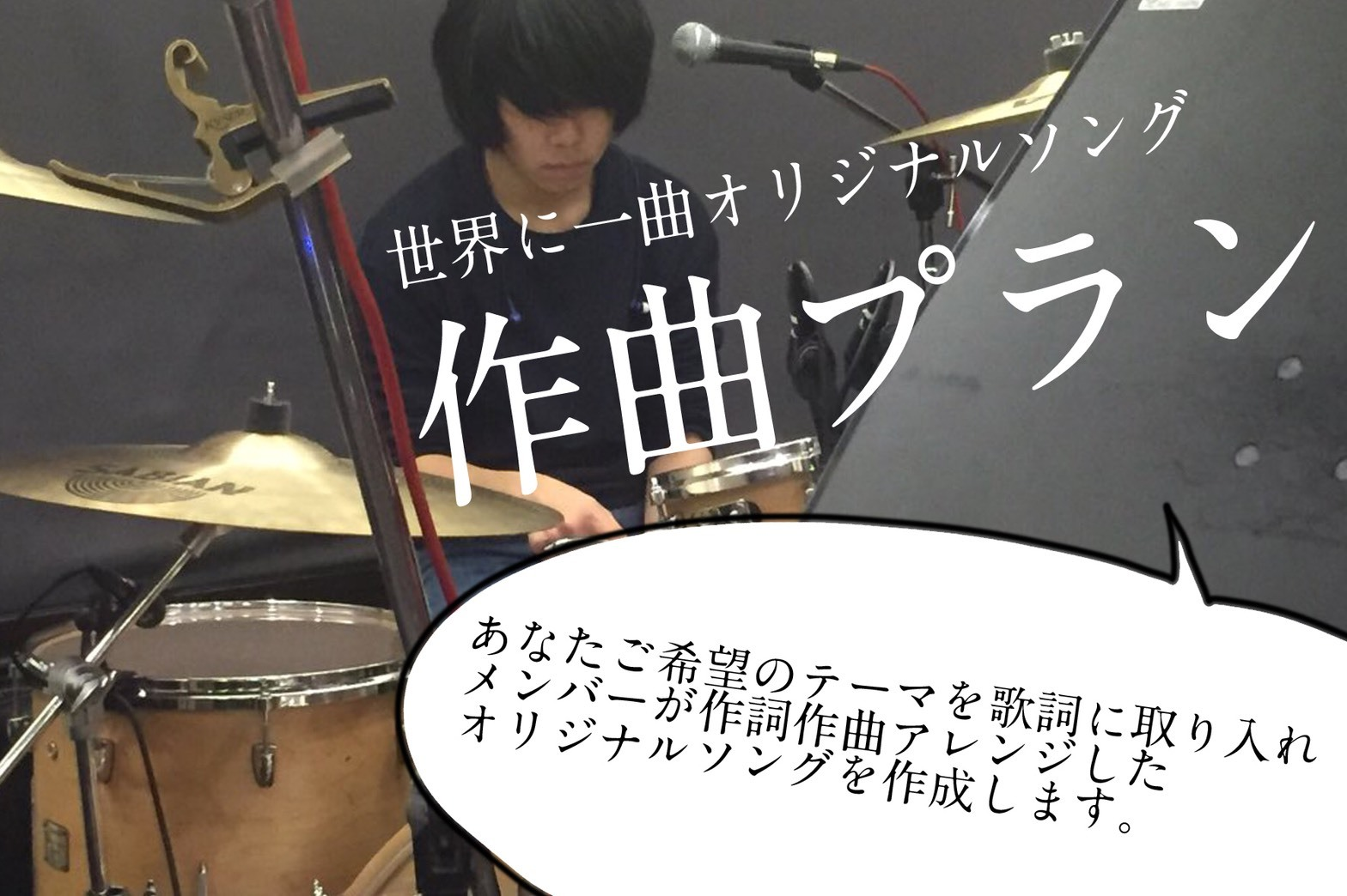 <世界に一曲オリジナルソング作曲プラン>