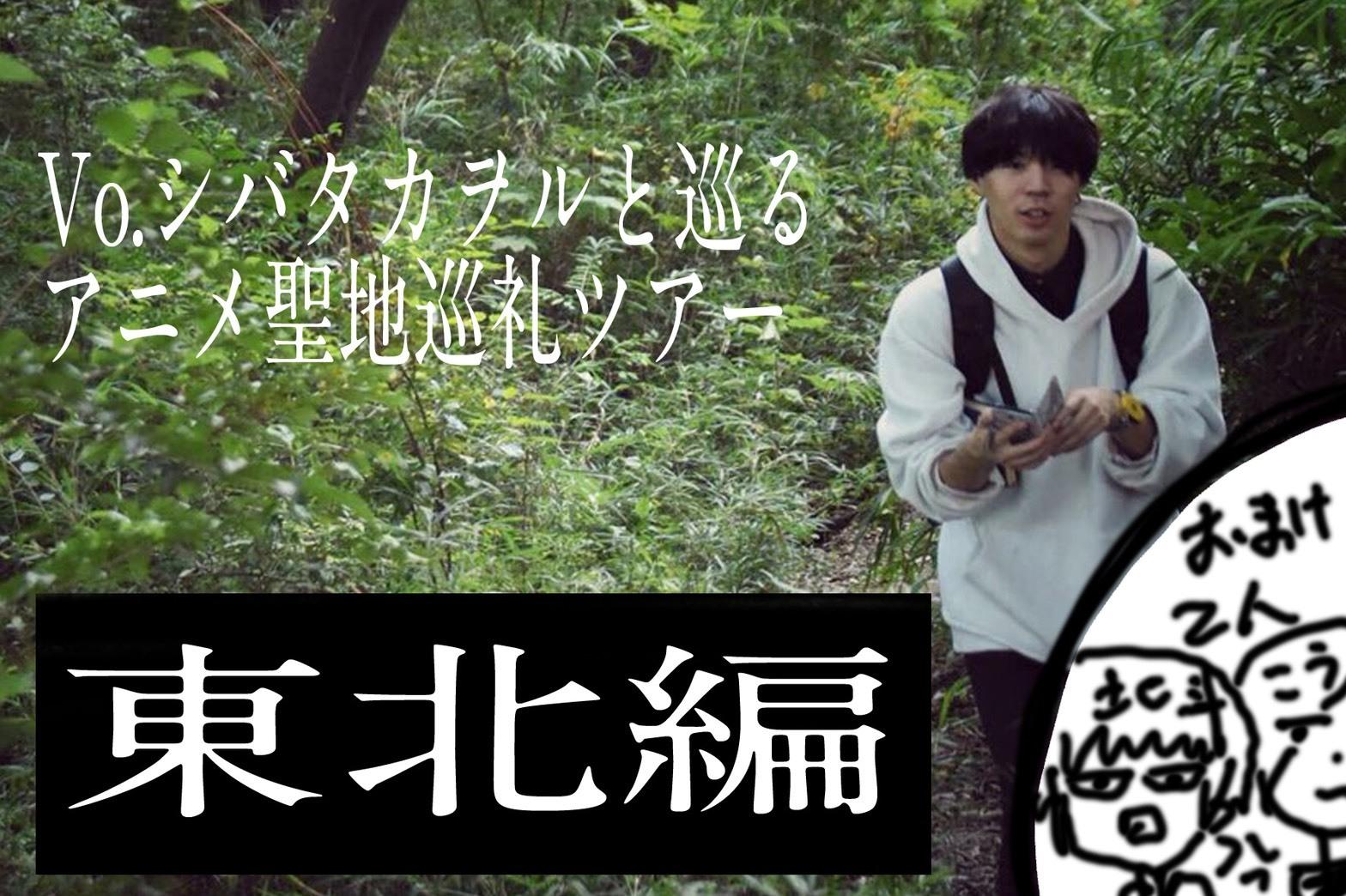 <サヨナラの最終回と行くアニメ聖地巡礼旅行(東北編)>