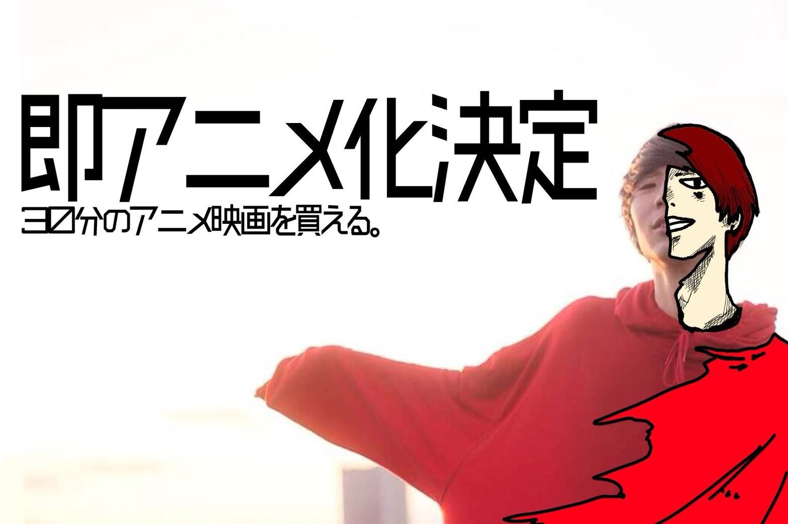 <シバタカヲルの夢直結!!あなたのこれまでをアニメ化しますプラン>
