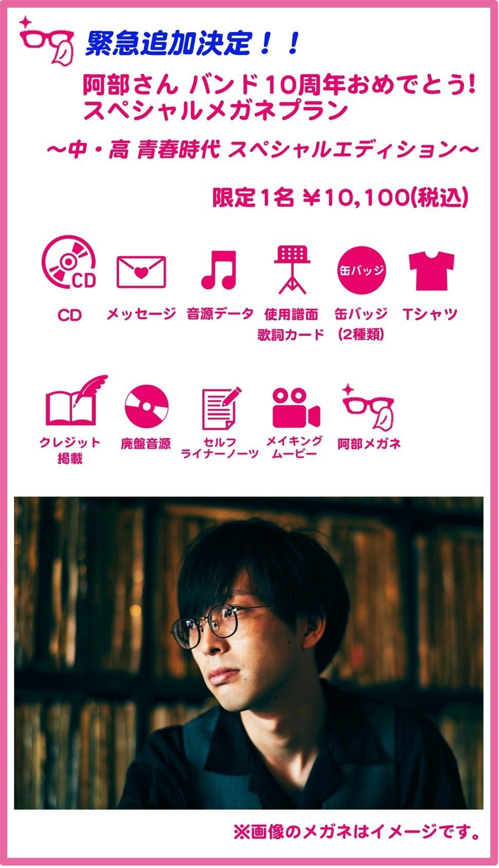 【緊急追加決定!】阿部さんバンド10周年おめでとう!スペシャルメガネプラン〜中・高 青春時代スペシャルエディション〜