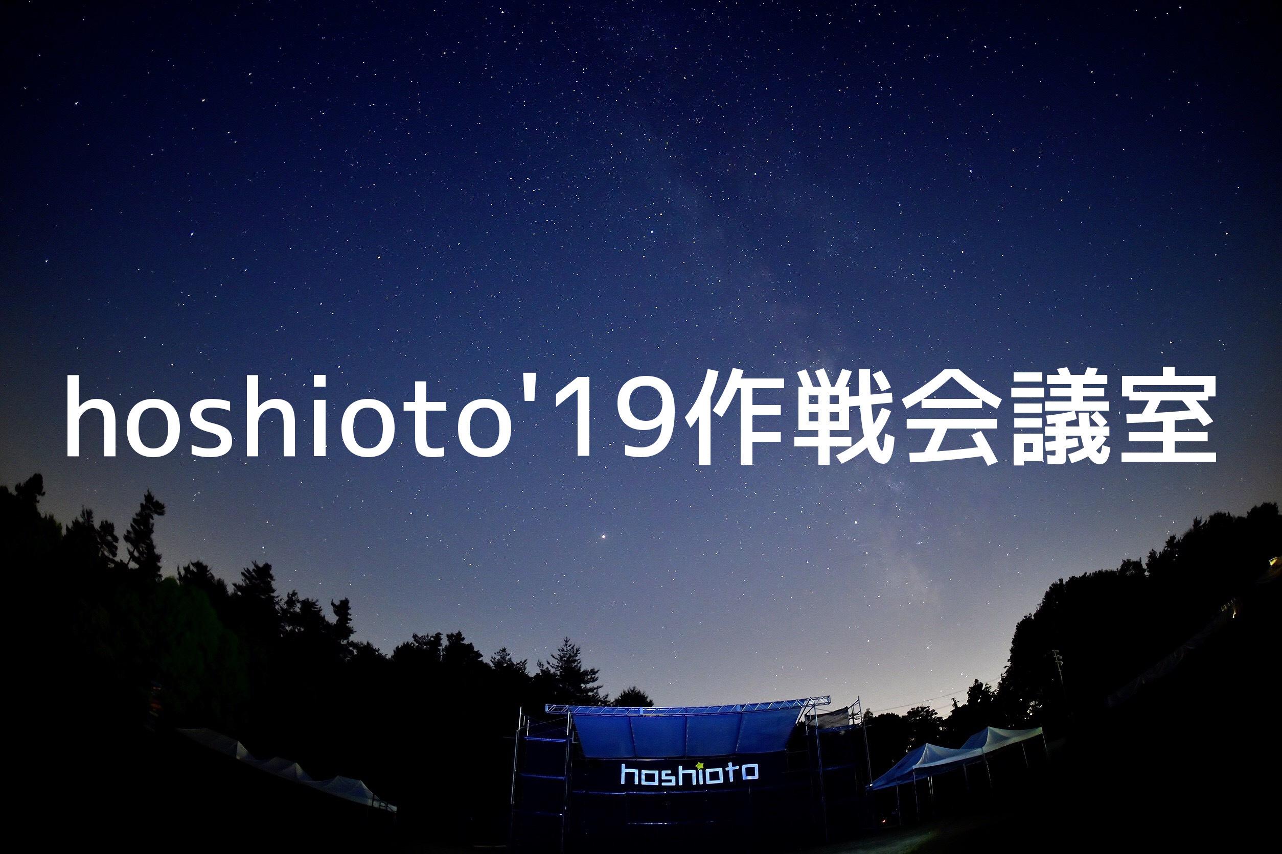 <あなたもhoshioto'19パートナー!プラン>