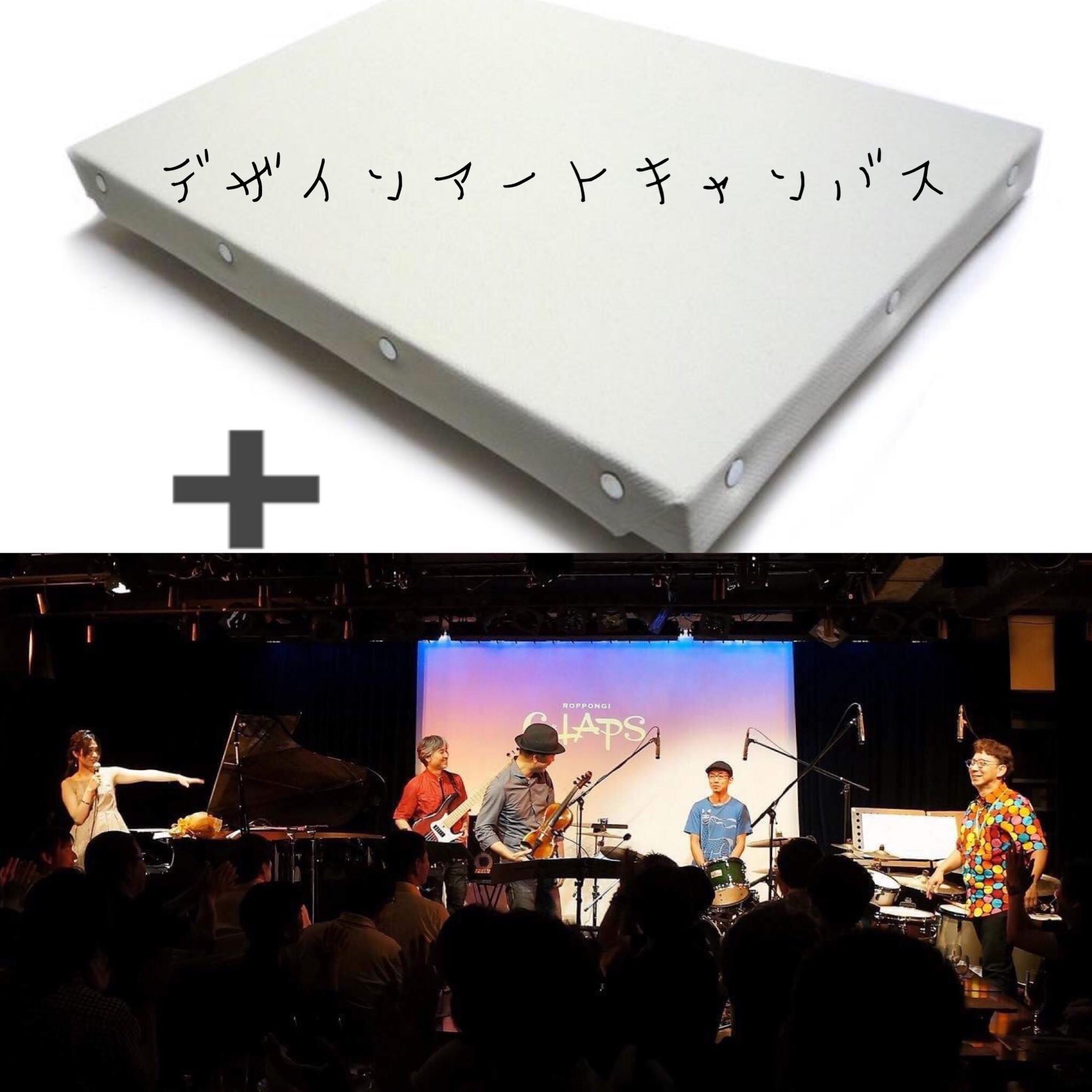 <ジャケットデザインアートキャンバス +ライブムービーセットプラン>