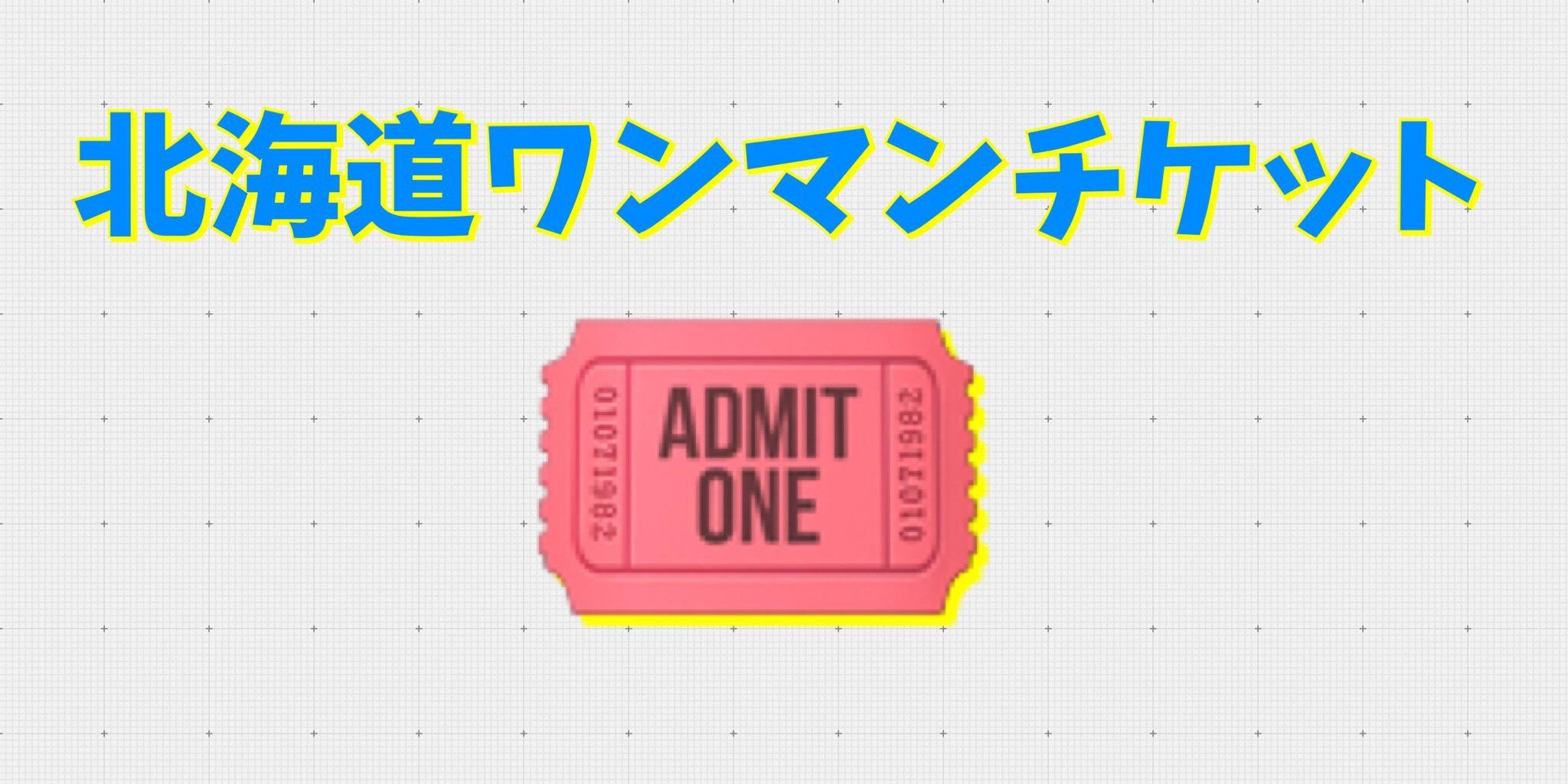 ticketプラン