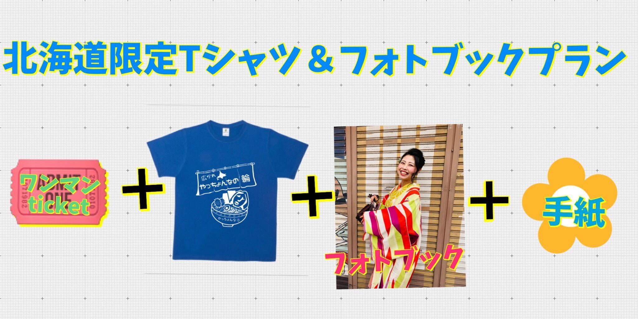 北海道限定Tシャツ&フォトブックプラン