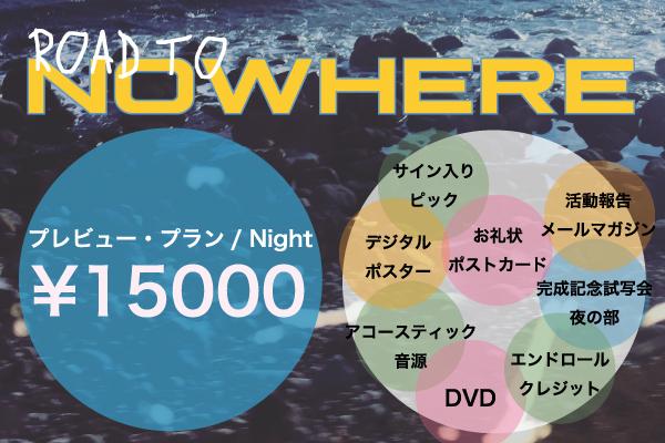 プレビュー・プラン/Night