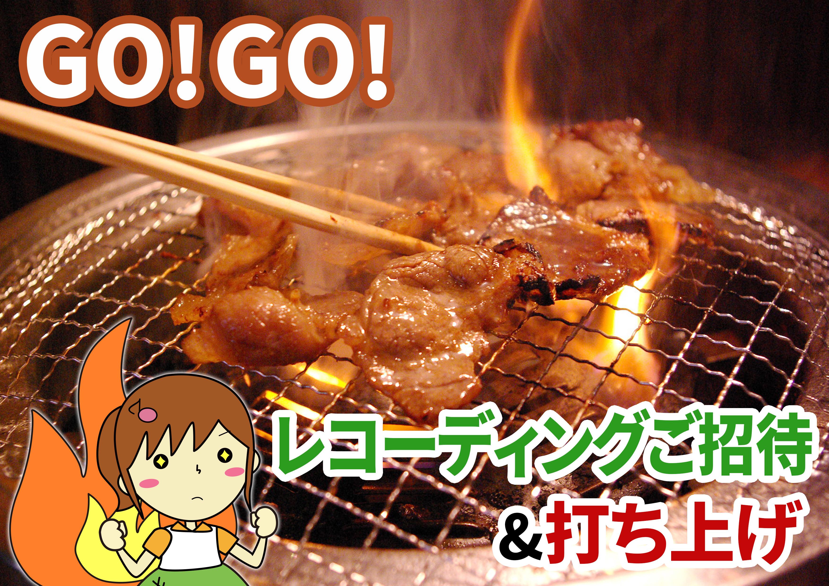 【GOGO(55)プラン!】レコーディング見学からの打ち上げ!