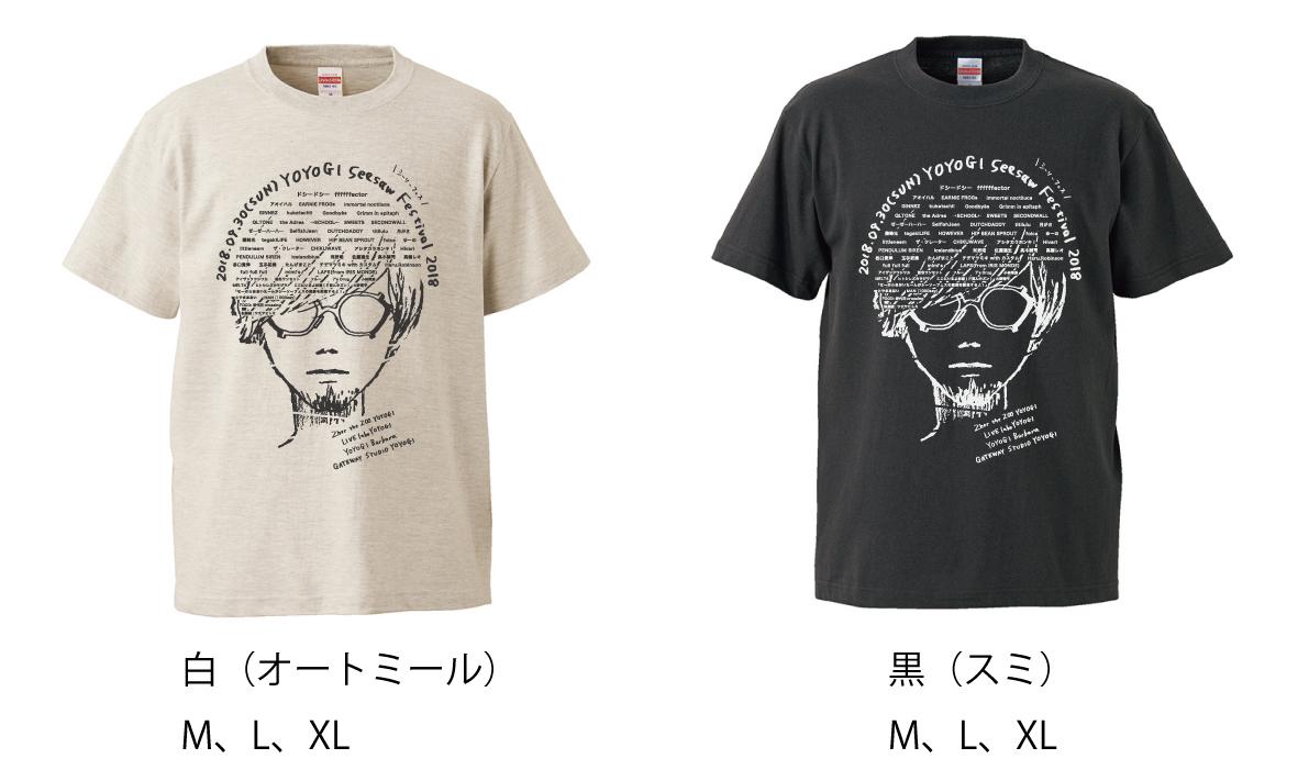 <《新》シーソーフェスTシャツスペシャルセットプラン>