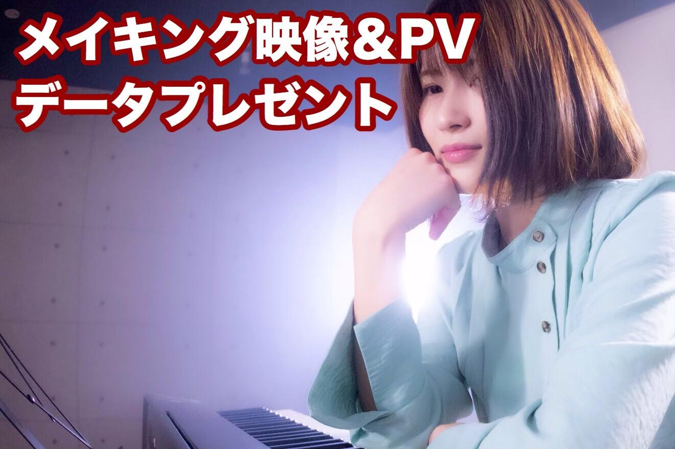【追加リターン】メイキング映像&PVデータプレゼントプラン