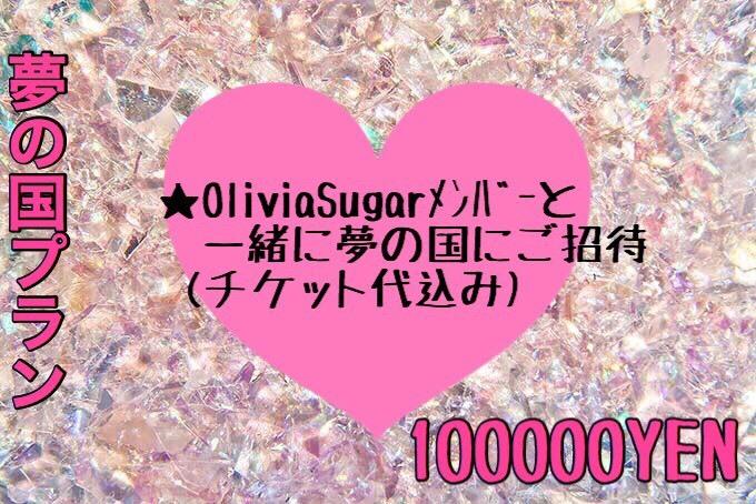 <Olivia Sugarと夢の国プラン>限定3名