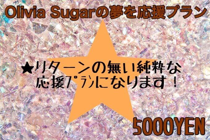 <Olivia Sugarの夢を応援プラン>