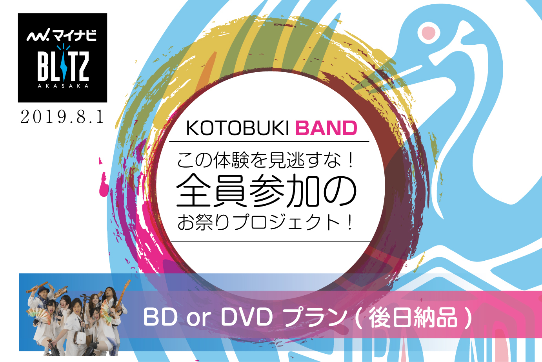 <BD or DVD プラン>