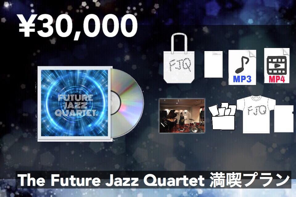〈The Future Jazz Quartet 満喫プラン〉
