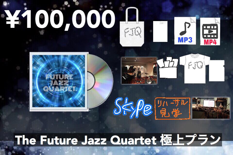 <The Future Jazz Quartet 極上プラン>