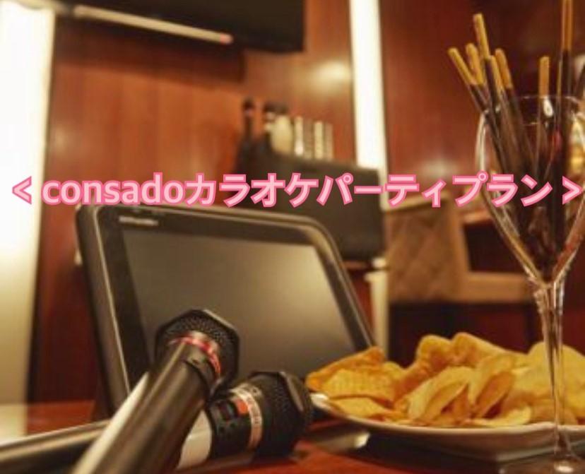 <consadoカラオケパーティープラン>
