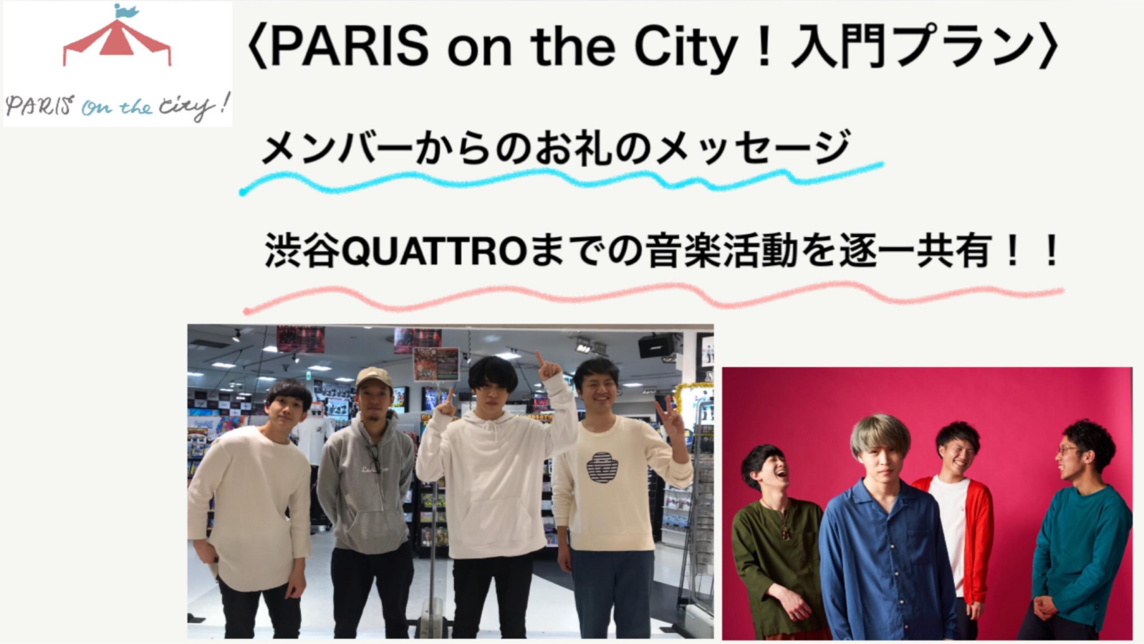 <PARIS on the City!入門プラン>