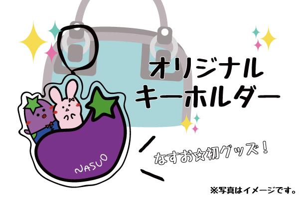 <なすお☆限定オリジナルキーホルダープラン>
