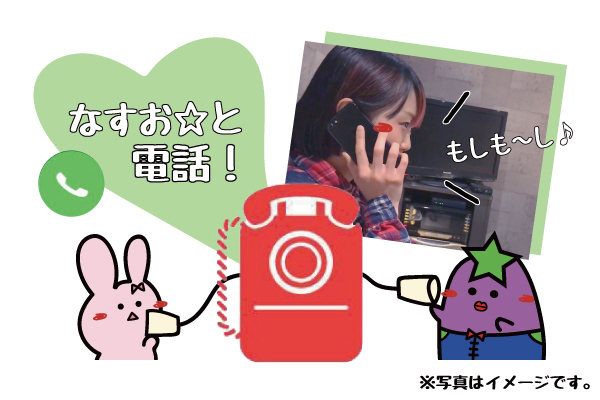 <なすお☆と電話!?テレホンカードプラン>
