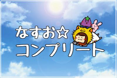 <なすお☆コンプリートプラン>限定5名