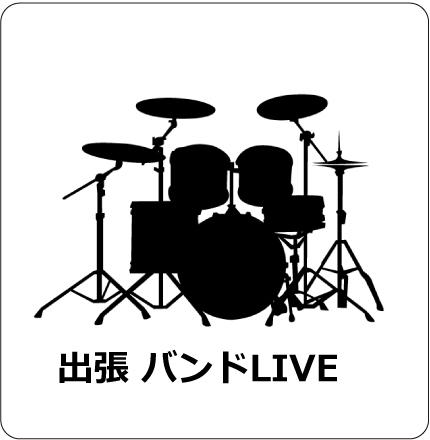 <あなたの街にフルバンドでライブをしに行きます!プラン>