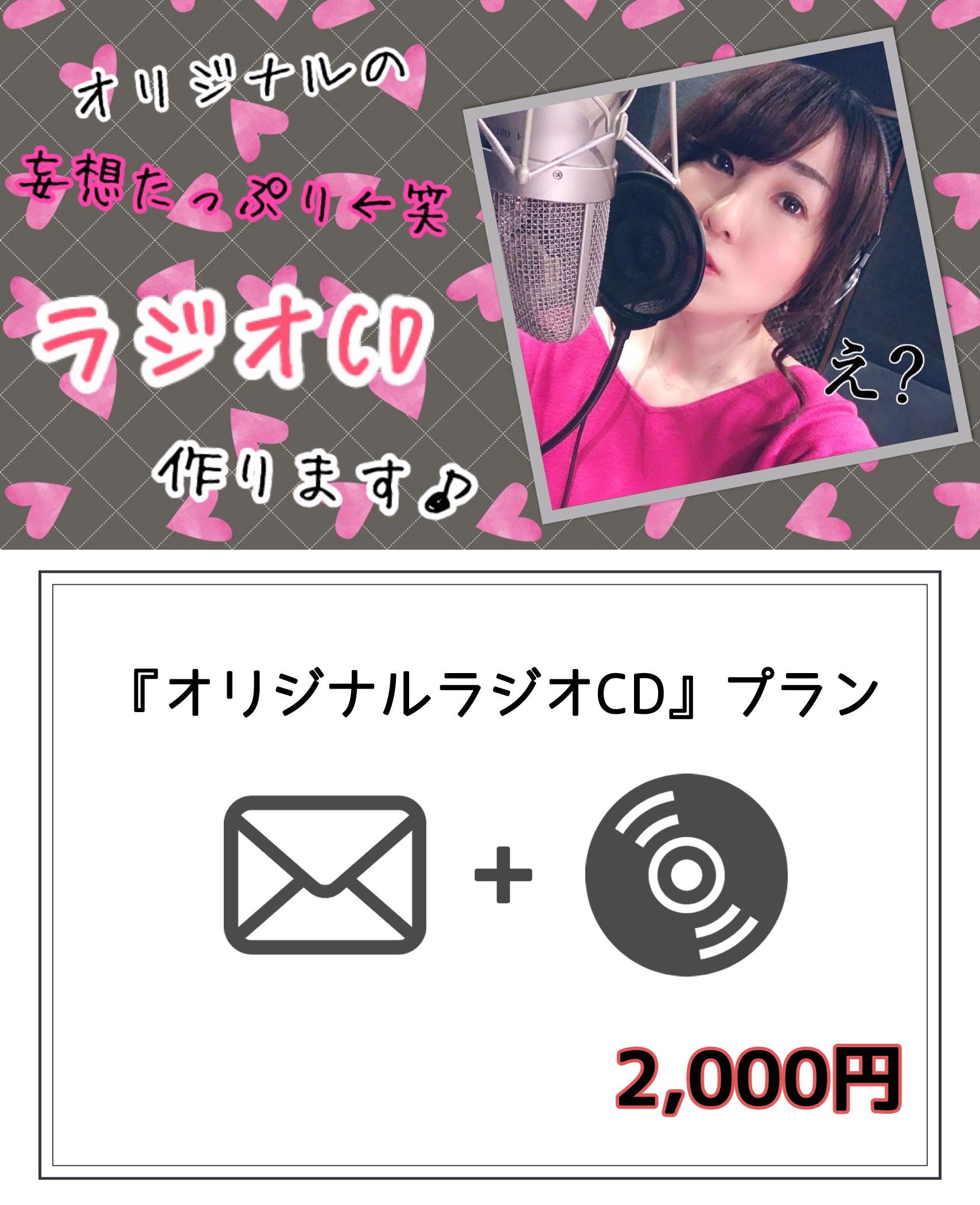 <オリジナルラジオCD プラン>