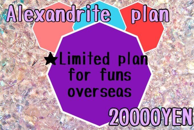 <Alexandrite plan>