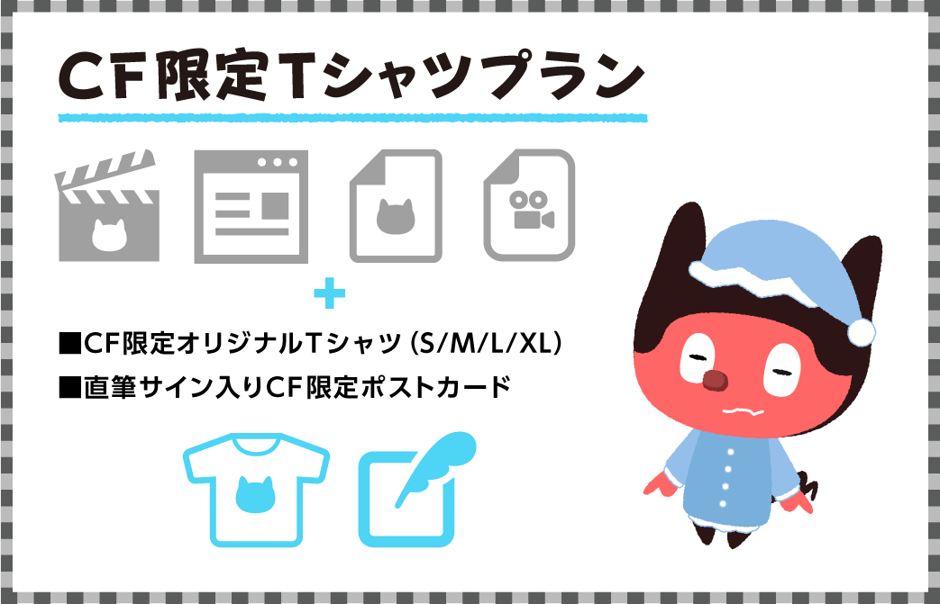 CF限定Tシャツ プラン
