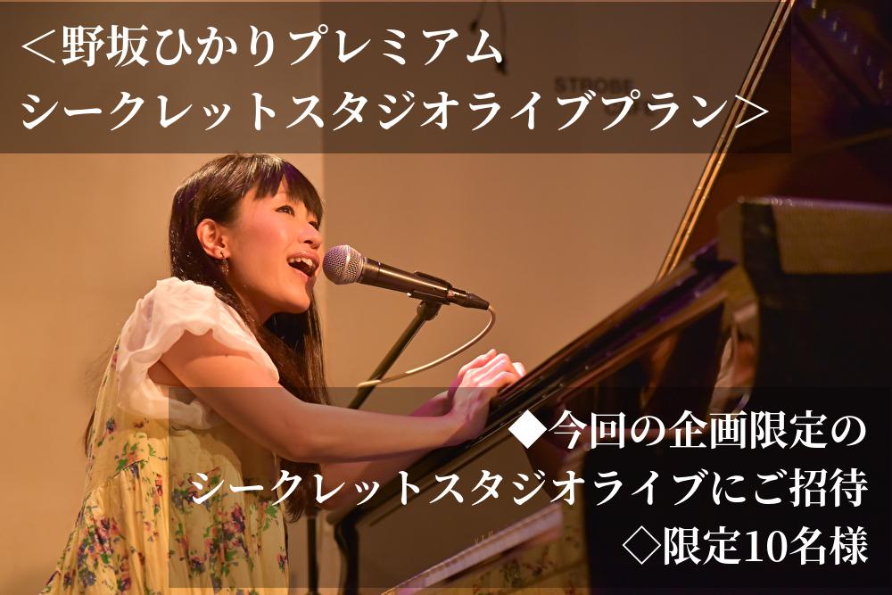 <野坂ひかりプレミアムシークレットスタジオライブプラン>限定10名様