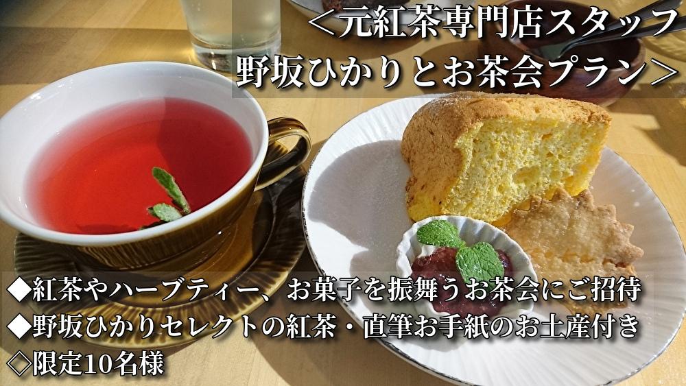 <元紅茶専門店スタッフ野坂ひかりとお茶会プラン>限定10名様