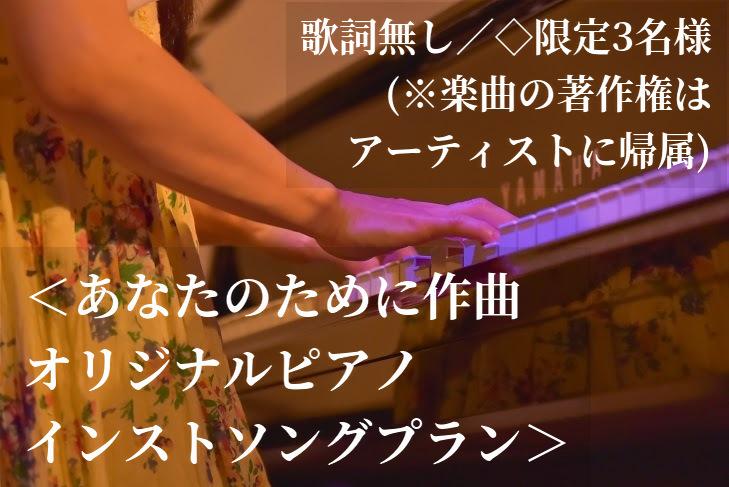 <あなたのために作曲 オリジナルピアノインストソングプラン>限定3名様