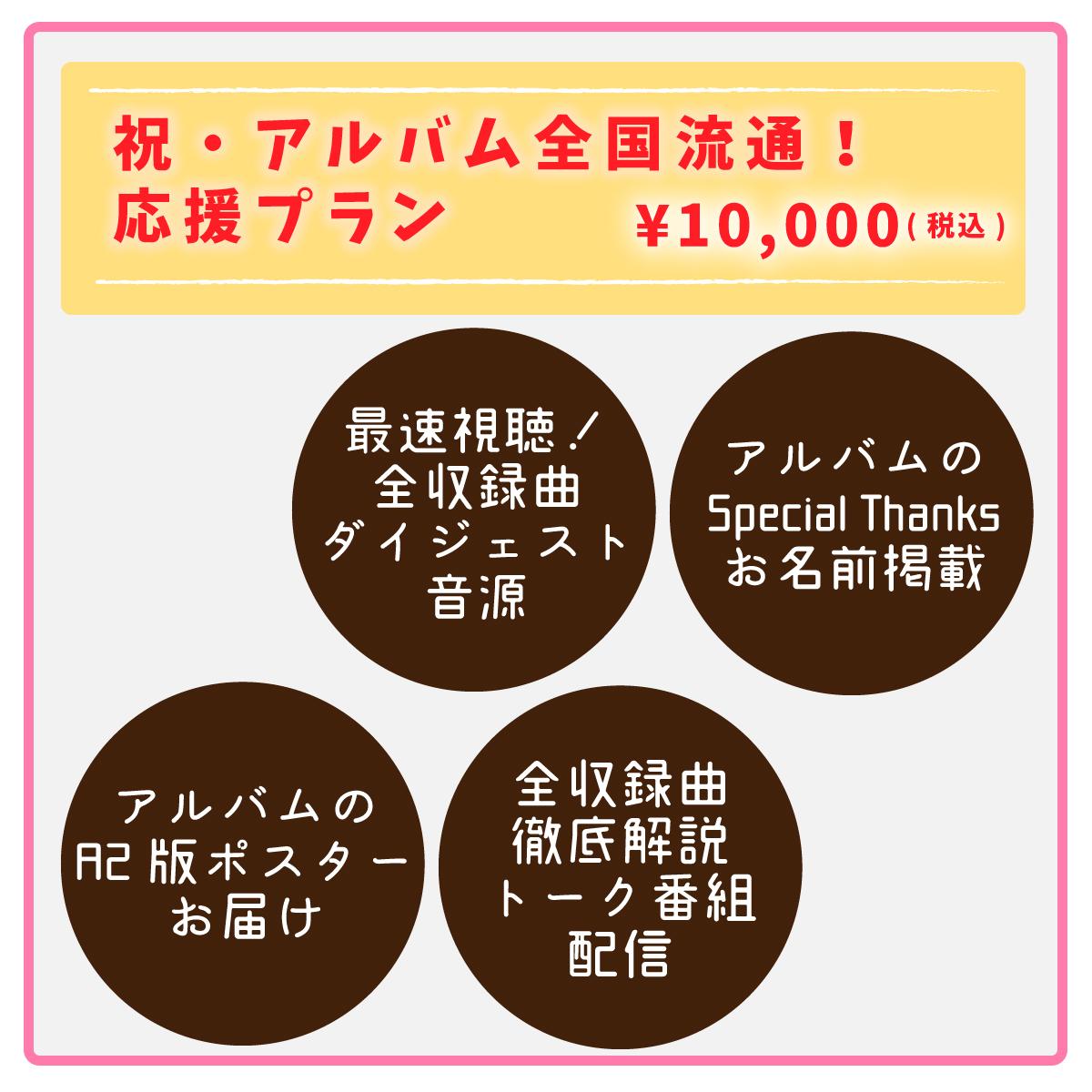 <祝・アルバム全国流通!応援プラン>