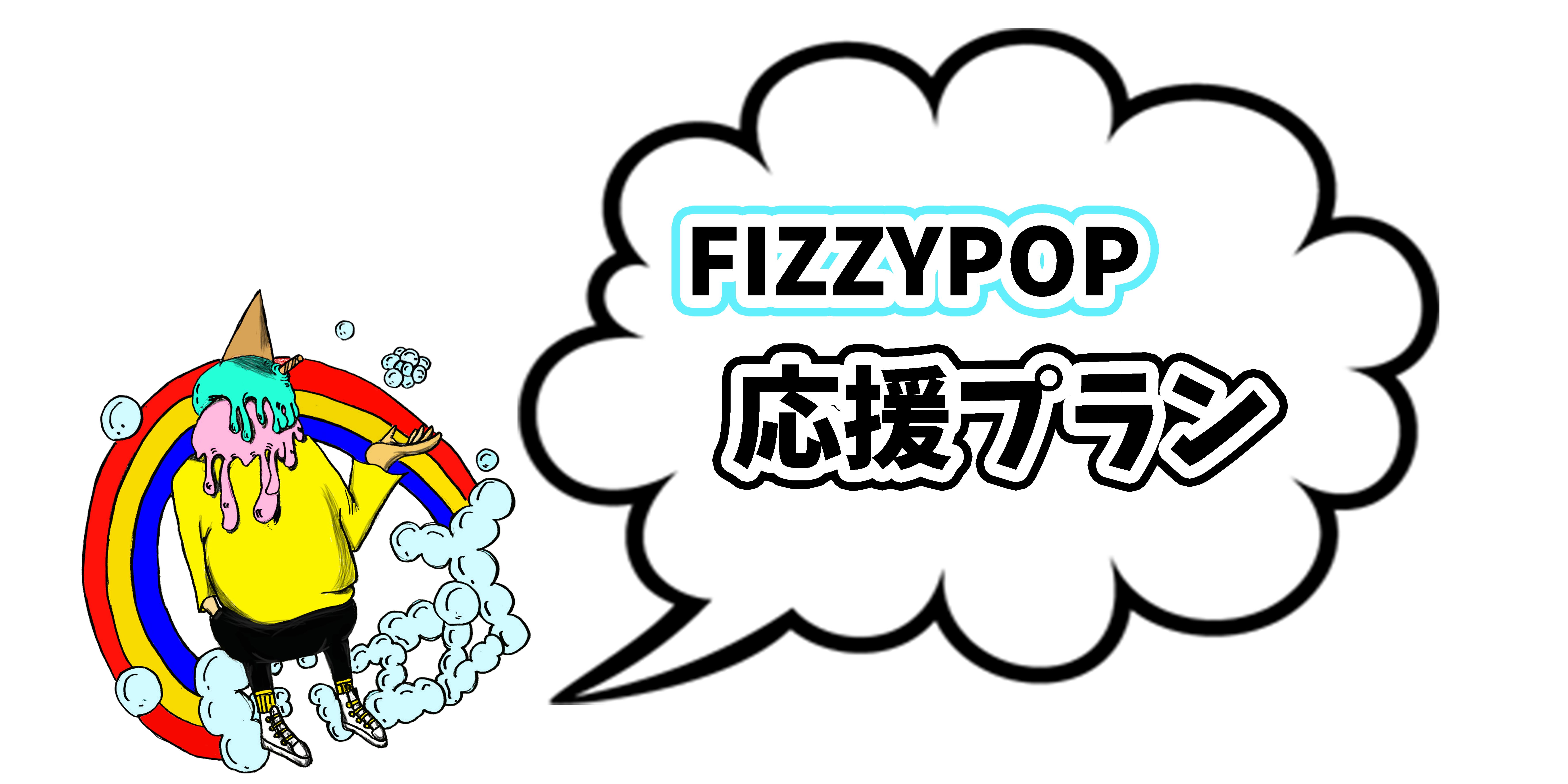 <FIZZY POP 応援 プラン>