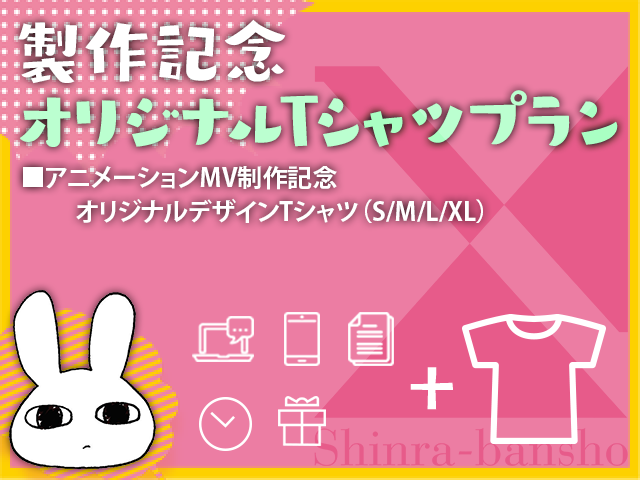 <制作記念オリジナルTシャツ プラン>