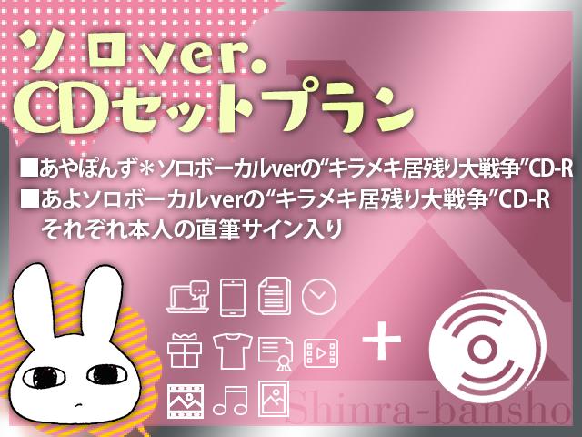 <ソロver. CDセット プラン>
